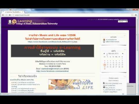 การเข้าสู่ระบบ e-Learning www.musicmsu.net (Part 1)