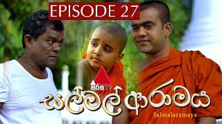 සල් මල් ආරාමය | Sal Mal Aramaya | Episode 27 | Sirasa TV Thumbnail