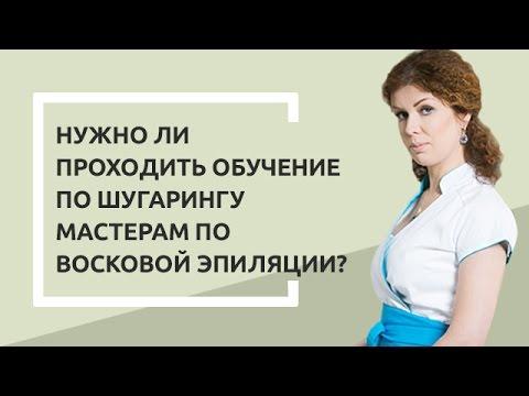Депиляция глубокого бикини воском (онлайн обучение