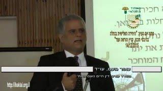 היבטים משפטיים – בהקצאת היחידה השלישית / עופר נועם, עו״ד