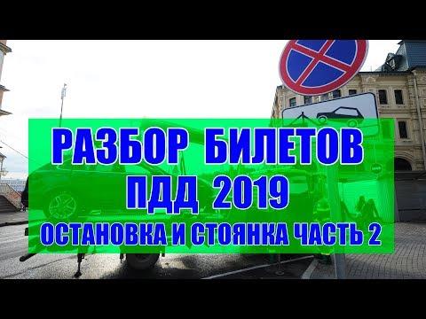 Экзаменационные билеты ПДД 2019. Остановка и стоянка часть 2