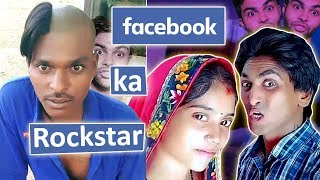 FACEBOOK KA ROCKSTAR | AJIT LIKER (VIRAL COUPLE)