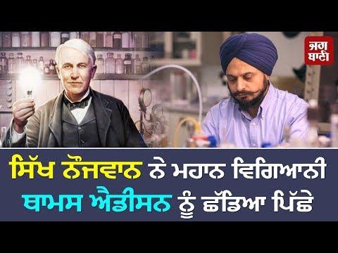Gurtej Singh Sandhu ਨੇ ਆਪਣੇ ਨਾਂ ਕੀਤੇ ਸਭ ਤੋਂ ਜ਼ਿਆਦਾ Patent