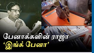 the-story-of-the-ink-pen-store-hindu-tamil-thisai