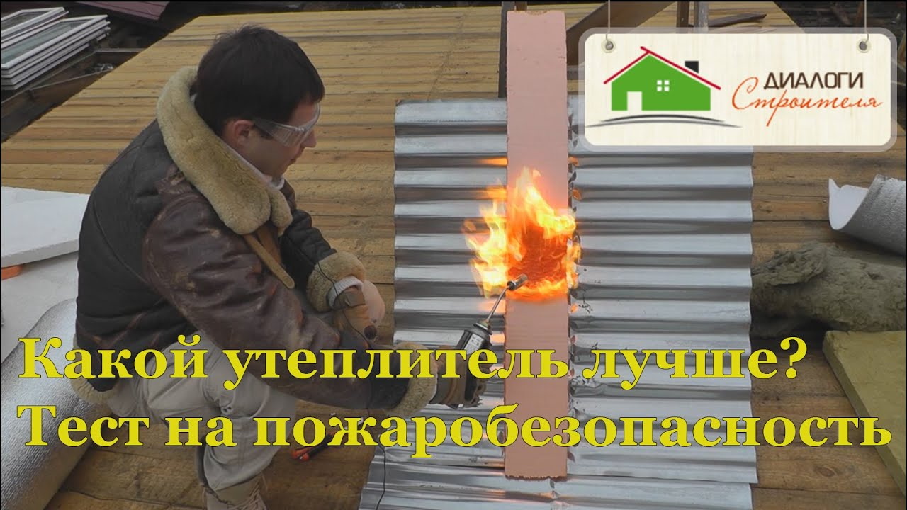 Какой утеплитель лучше. Тест на пожаробезопасность