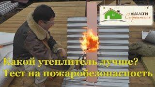 Какой утеплитель лучше. Тест на пожаробезопасность(Тестируем разные виды утеплителя на пожаробезопасность. В этом видео мы проведем обзор пеноплекса, минера..., 2015-11-19T19:29:49.000Z)