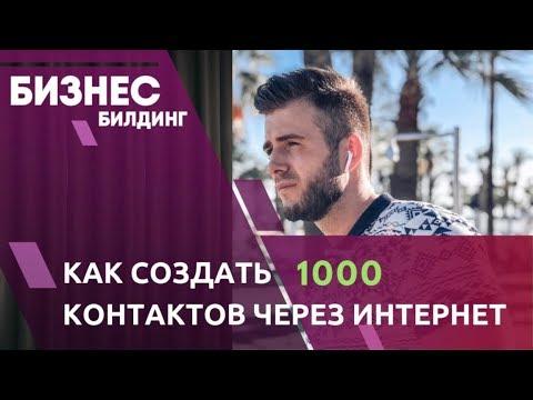 Как создать 1000 контактов / Как бесплатно раскрутить Инстаграм / Как получать входящие заявки