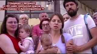 Обращение к Путину В.В. Помогите 440 семьям из г.Геленджика вернуть законное Жилье!