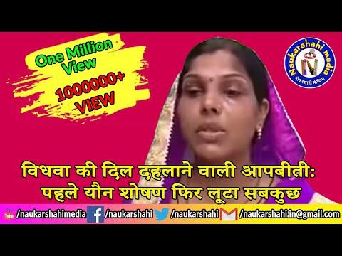 विधवा की दिल दहलाने वाली आपबीती: पहले यौन शोषण फिर लूटा सबकुछ