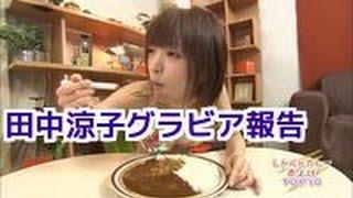 【芸能トピックス】元グラビアアイドル・田中涼子 ブログで第1子妊娠を...