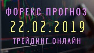 ФОРЕКС ПРОГНОЗ НА 22 ФЕВРАЛЯ 2019 АНАЛИТИКА ТРЕЙДИНГ ОНЛАЙН!