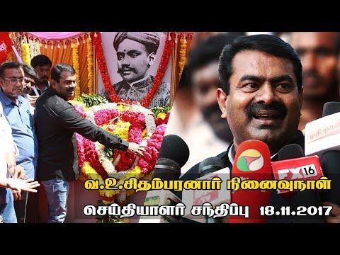 வ.உ.சிதம்பரனார் நினைவுநாள் - செய்தியாளர் சந்திப்பு   Seeman Pressmeet Chennai - V O Chithambaranar