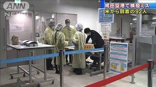 成田空港で検疫ミス アメリカから到着の約90人(20/03/27)