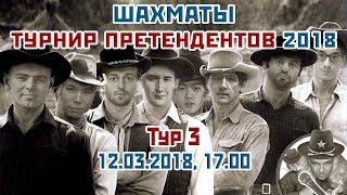 Турнир претендентов 2018 🤠 тур 3  🎤 Сергей Шипов ♕ Шахматы