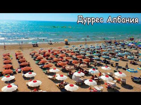 Дуррес Албания Первое Впечатление По Морям 1