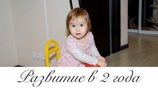 развитие ребенка в 2 года.  Приучение к горшку, развитие речи и другое