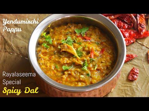 Rayalaseema Dry Chili Dal|Super Spicy Dal|ఎండుమిర్చి పప్పు|కూరగాయలే అవసరం లేని ఘాటైన రుచికరమైన పప్పు