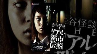 渋谷怪談 THEリアル都市伝説(全8話) 石坂ちなみ 検索動画 16