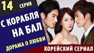 С КОРАБЛЯ НА БАЛ ► 14 Серия Корейские сериалы на русском корейские сериалы смотреть онлайн бесплатно