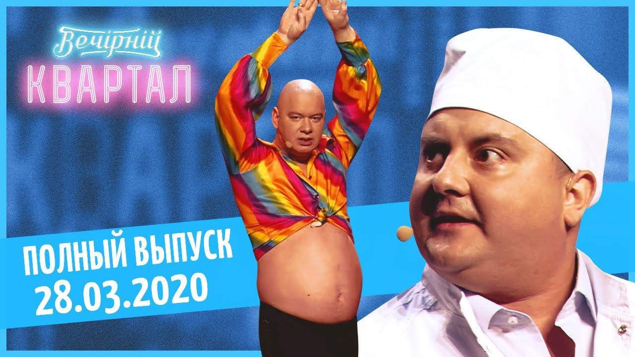 Вечерний квартал от (28.03.2020) MOZGI - НА КАРАНТИНЕ