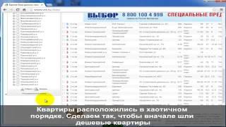Как найти самые дешевые квартиры в Воронеже?(, 2014-03-20T12:39:16.000Z)