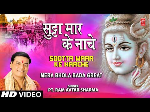 Sootta Maar Ke Naache [Full Song] Mera Bhola Bada Great