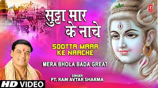Sootta Maar Ke Naache [Full Song] Mera Bhola Bada Great
