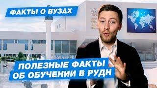 10 фактов о РУДН (Российский университет дружбы народов)