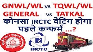 GNWL/WL VS  TQWL/WL कोनसा IRCTC वेटिंग होगा पहले कन्फर्म ...? IRCTC GENERAL TICKET VS TATKAL TICKET