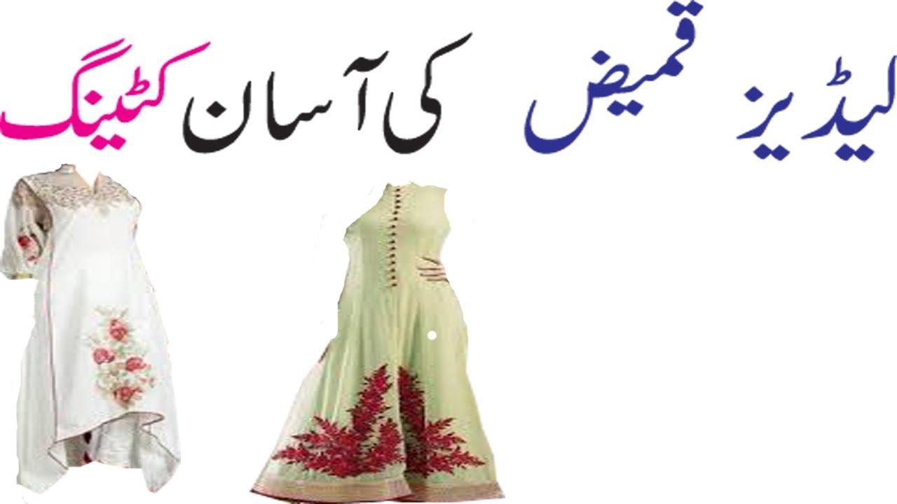 How to cut lady Complete Kameez step by step in urdu