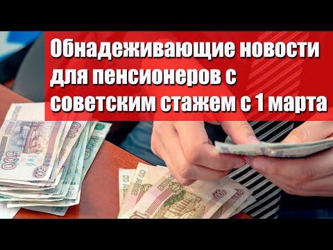 Обнадеживающие новости для пенсионеров с советским стажем с 1 марта