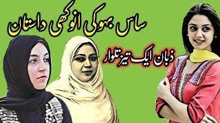 Zaban Ek Tez Talwar   Aurat Ki Kahani  Sas Bahu Ka Anokha Waqia  Urdu Hindi Kahani  Syeda Voice