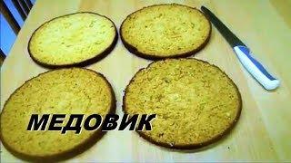 МЕДОВЫЙ торт 4 Коржа - Без Раскатки! Простой Рецепт медовика.