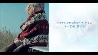 Repeat youtube video Troublemaker - Now (내일은 없어) Lyrics [Hangul/Romanization/English]