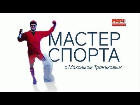 «Мастер спорта» с Максимом Траньковым. Женская сборная России по баскетболу