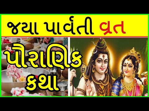 Jaya Parvati Vrat In Gujarati 2018 Gauri vrat Katha  Pujan Vidhi  Story