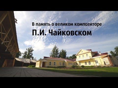 Музей — усадьба Петра Ильича Чайковского. Воткинск