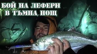 Голям БОЙ НА ЛЕФЕРИ в тъмна нощ / Как надвихме гърците? / Ценни съвети за лефери