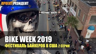 Фестиваль байкеров в США. Мотоциклы в Америке