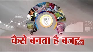 RSTV Vishesh - 10 June 2019: What is process of making Budget |  कैसे बनता है बजट