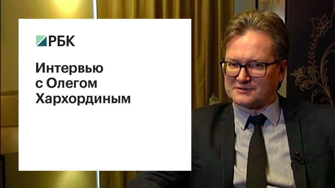 Проблемы Европейского университета: интервью с ректором вуза Олегом Хархординым