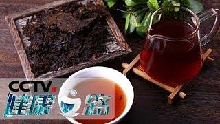 [健康之路]小茶叶 大学问(三) 饮用普洱茶的一些疑问| CCTV科教