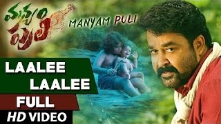 Manyam Puli Songs || Laalee Laalee Full Video Song || Mohanlal, Kamalini Mukherjee || Gopi Sunder