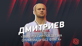 Двойник Стетхэма выступает за сборную России Мы 100 поедем на Олимпиаду без флага