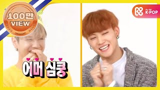 주간아이돌 - (episode-220) Got7 Yougyeom Falling in love with Jb!