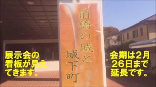 前橋の城と城下町(群馬県立文書館 平成28年度テーマ展示2)