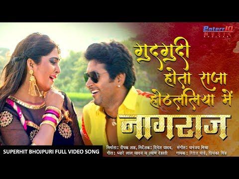 गुदगुदी होता राजा होठललिया में   Naagraaj - नागराज   Yash Kumarr, Anjana Singh   #BHOJPURI FULL SONG