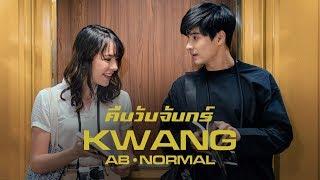 TEASER MV คืนวันจันทร์ เพลงใหม่ KWANG ABnormal พร้อมกัน 17.02.20