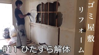 #11 片付け好きの主婦と大工さんのゴミ屋敷リフォームへの道|築47年|中古物件|不動産投資|解体