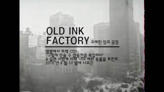 sorryman / torrent my pets - old ink factory (Music Video)
